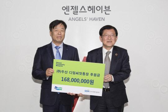 두산 임직원, 취약계층 아동에 1억6800만원 후원